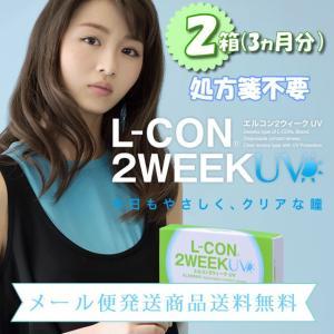 <メール便発送商品 送料無料>エルコン2ウィーク UV 2箱 (3ヵ月分)|angecontact