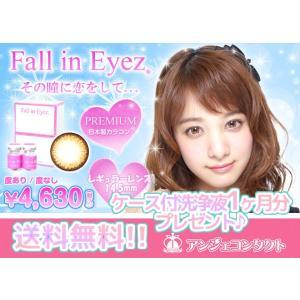 Fall in Eyez プレミアム日本製 2枚入 レギュラーレンズ グランデ 14.5mm 度あり/度なし angecontact