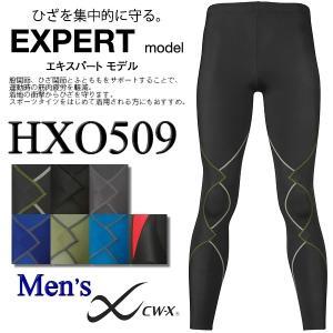 wacoal/ワコール CW-X/CWX HXO509 エキスパートモデル ロングスポーツタイツ(男性用/メンズ) SML|angeikoma