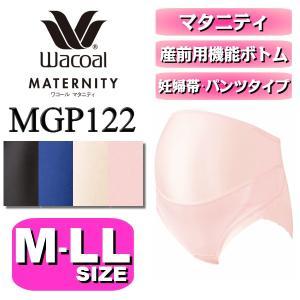 ワコール/wacoal マタニティ メール便発送可 MGP1...