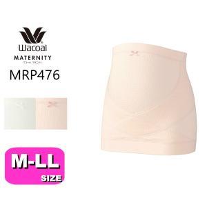 ワコール/wacoal  マタニティ MRP476 腹帯 腹巻きタイプ M-L/L-LLサイズ