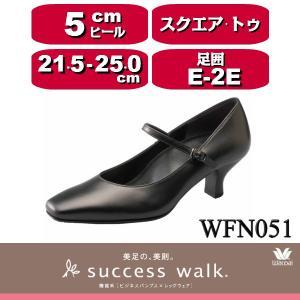 【wacoal/ワコール】【success walk/サクセスウォーク】 WFN051 ビジネスパンプス スクエア・トゥタイプ ヒール5cm 足囲E-2E|angeikoma