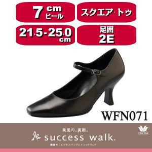 【wacoal/ワコール】【success walk/サクセスウォーク】 WFN071 ビジネスパンプス スクエア・トゥタイプ ヒール7cm 足囲2E|angeikoma