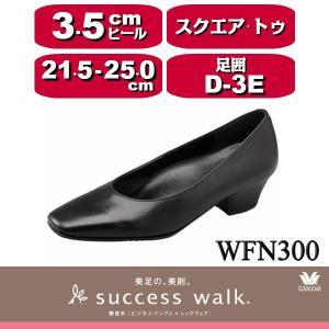 【wacoal/ワコール】【success walk/サクセスウォーク】 WFN300 ビジネスパンプス スクエア・トゥタイプ ヒール3.5cm 足囲D-3E|angeikoma