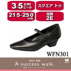 【wacoal/ワコール】【success walk/サクセスウォーク】【送料無料】 WFN301 ビジネスパンプス スクエア・トゥタイプ ヒール3.5cm 足囲EE|angeikoma