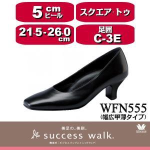 【wacoal/ワコール】【success walk/サクセスウォーク】 WFN555 ビジネスパンプス スクエア・トゥタイプ(幅広甲薄) ヒール5cm 足囲D-3E|angeikoma