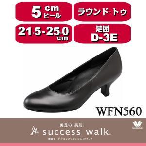 【wacoal/ワコール】【success walk/サクセスウォーク】 WFN560 ビジネスパンプス ラウンド・トゥタイプ ヒール5cm 足囲D-3E|angeikoma