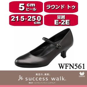 【wacoal/ワコール】【success walk/サクセスウォーク】 WFN561 ビジネスパンプス ラウンド・トゥタイプ ヒール5cm 足囲E-2E|angeikoma