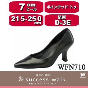 【wacoal/ワコール】【success walk/サクセスウォーク】 WFN710 ビジネスパンプス ポインテッド・トゥタイプ ヒール7cm 足囲D-3E|angeikoma