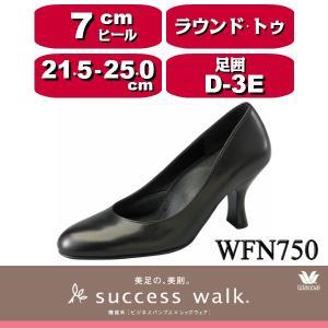 【wacoal/ワコール】【success walk/サクセスウォーク】 WFN750 ビジネスパンプス ラウンド・トゥタイプ ヒール7cm 足囲D-3E|angeikoma