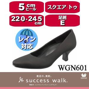 【wacoal/ワコール】【success walk/サクセスウォーク】【送料無料】 WGN601 ビジネスパンプス スクエア・トゥタイプ レインタイプ ヒール5cm 足囲E|angeikoma