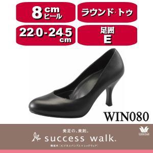 【wacoal/ワコール】【success walk/サクセスウォーク】【送料無料】 WIN080 ビジネスパンプス ラウンド・トゥ ヒール8cm 足囲E|angeikoma