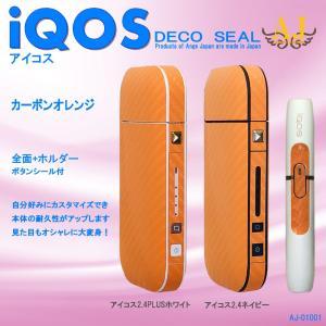 アイコスシール iQOS スキンシール ORIGINAL 全面+ホルダー用 2.4 PLUS対応 IQOS スキンステッカー シンプル 人気 ケース ブランド アンジュ AJ-01001|angejapan