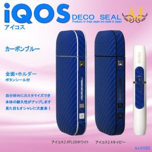 アイコスシール iQOS スキンシール ORIGINAL 全面+ホルダー用 2.4 PLUS対応 IQOS スキンステッカー シンプル 人気 ケース ブランド アンジュ AJ-01002|angejapan