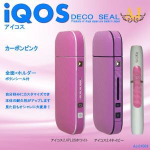 アイコスシール iQOS スキンシール ORIGINAL 全面+ホルダー用 2.4 PLUS対応 IQOS スキンステッカー シンプル 人気 ケース ブランド アンジュ AJ-01004|angejapan