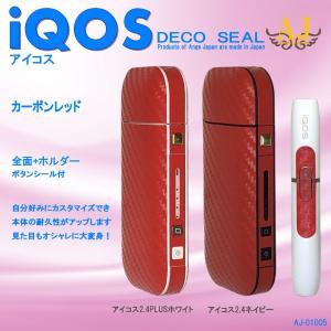 アイコスシール iQOS スキンシール ORIGINAL 全面+ホルダー用 2.4 PLUS対応 IQOS スキンステッカー シンプル 人気 ケース ブランド アンジュ AJ-01005|angejapan