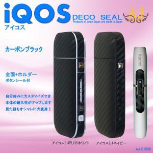 アイコスシール iQOS スキンシール ORIGINAL 全面+ホルダー用 2.4 PLUS対応 IQOS スキンステッカー シンプル 人気 ケース ブランド アンジュ AJ-01006|angejapan
