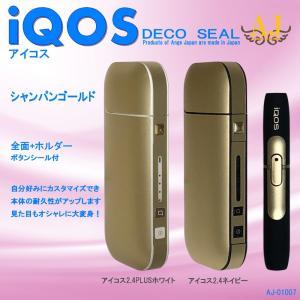 アイコスシール iQOS スキンシール ORIGINAL 全面+ホルダー用 2.4 PLUS対応 IQOS スキンステッカー シンプル 人気 ケース ブランド アンジュ AJ-01007|angejapan