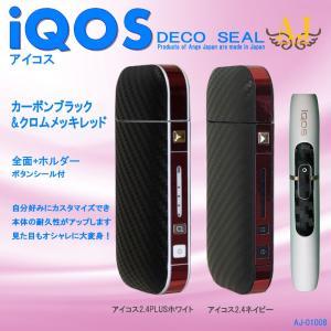 アイコスシール iQOS スキンシール ORIGINAL 全面+ホルダー用 2.4 PLUS対応 IQOS スキンステッカー シンプル 人気 ケース ブランド アンジュ AJ-01008|angejapan