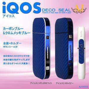 アイコスシール iQOS スキンシール ORIGINAL 全面+ホルダー用 2.4 PLUS対応 IQOS スキンステッカー シンプル 人気 ケース ブランド アンジュ AJ-01010|angejapan