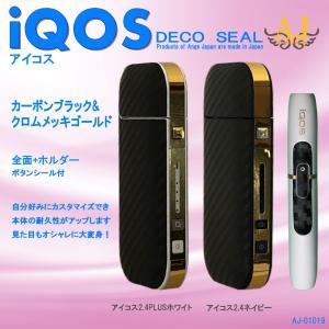 アイコスシール iQOS スキンシール ORIGINAL 全面+ホルダー用 2.4 PLUS対応 IQOS スキンステッカー シンプル 人気 ケース ブランド アンジュ AJ-01019|angejapan
