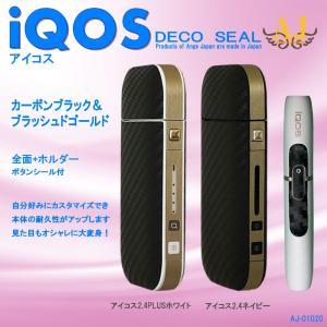 アイコスシール iQOS スキンシール ORIGINAL 全面+ホルダー用 2.4 PLUS対応 IQOS スキンステッカー シンプル 人気 ケース ブランド アンジュ AJ-01020|angejapan