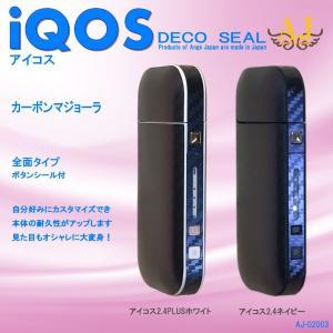 アイコスシール iQOS スキンシール ORIGINAL 全面タイプ用 2.4 PLUS対応 IQOS スキンステッカー シンプル 人気 ケース ブランド アンジュ AJ-02003|angejapan