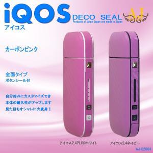 アイコスシール iQOS スキンシール ORIGINAL 全面タイプ用 2.4 PLUS対応 IQOS スキンステッカー シンプル 人気 ケース ブランド アンジュ AJ-02004|angejapan