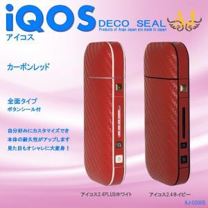 アイコスシール iQOS スキンシール ORIGINAL 全面タイプ用 2.4 PLUS対応 IQOS スキンステッカー シンプル 人気 ケース ブランド アンジュ AJ-02005|angejapan