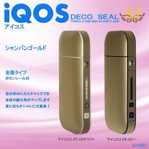 アイコスシール iQOS スキンシール ORIGINAL 全面タイプ用 2.4 PLUS対応 IQOS スキンステッカー シンプル 人気 ケース ブランド アンジュ AJ-02007|angejapan