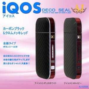 アイコスシール iQOS スキンシール ORIGINAL 全面タイプ用 2.4 PLUS対応 IQOS スキンステッカー シンプル 人気 ケース ブランド アンジュ AJ-02008|angejapan