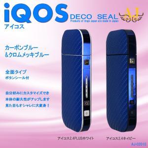 アイコスシール iQOS スキンシール ORIGINAL 全面タイプ用 2.4 PLUS対応 IQOS スキンステッカー シンプル 人気 ケース ブランド アンジュ AJ-02010|angejapan