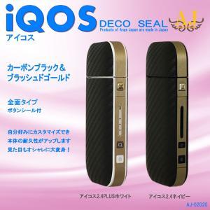 アイコスシール iQOS スキンシール ORIGINAL 全面タイプ用 2.4 PLUS対応 IQOS スキンステッカー シンプル 人気 ケース ブランド アンジュ AJ-02020|angejapan
