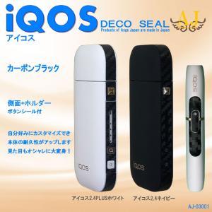 アイコスシール iQOS スキンシール ORIGINAL 側面+ホルダー 2.4 PLUS対応 IQOS スキンステッカー シンプル 人気 ケース ブランド アンジュ AJ-03001|angejapan