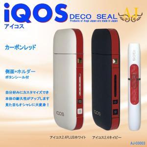 アイコスシール iQOS スキンシール ORIGINAL 側面+ホルダー 2.4 PLUS対応 IQOS スキンステッカー シンプル 人気 ケース ブランド アンジュ AJ-03003|angejapan