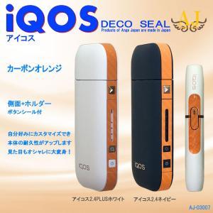 アイコスシール iQOS スキンシール ORIGINAL 側面+ホルダー 2.4 PLUS対応 IQOS スキンステッカー シンプル 人気 ケース ブランド アンジュ AJ-03007|angejapan