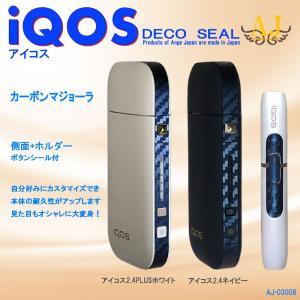 アイコスシール iQOS スキンシール ORIGINAL 側面+ホルダー 2.4 PLUS対応 IQOS スキンステッカー シンプル 人気 ケース ブランド アンジュ AJ-03008|angejapan