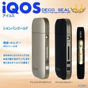 アイコスシール iQOS スキンシール ORIGINAL 側面+ホルダー 2.4 PLUS対応 IQOS スキンステッカー シンプル 人気 ケース ブランド アンジュ AJ-03011|angejapan