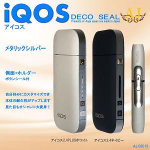 アイコスシール iQOS スキンシール ORIGINAL 側面+ホルダー 2.4 PLUS対応 IQOS スキンステッカー シンプル 人気 ケース ブランド アンジュ AJ-03013|angejapan