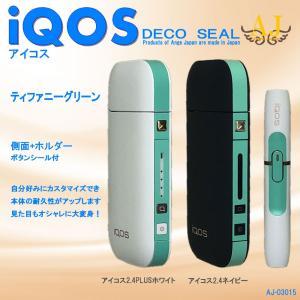 アイコスシール iQOS スキンシール ORIGINAL 側面+ホルダー 2.4 PLUS対応 IQOS スキンステッカー シンプル 人気 ケース ブランド アンジュ AJ-03015|angejapan