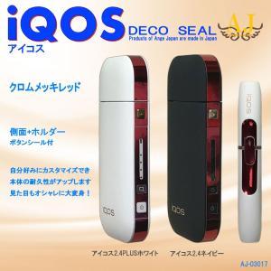 アイコスシール iQOS スキンシール ORIGINAL 側面+ホルダー 2.4 PLUS対応 IQOS スキンステッカー シンプル 人気 ケース ブランド アンジュ AJ-03017|angejapan