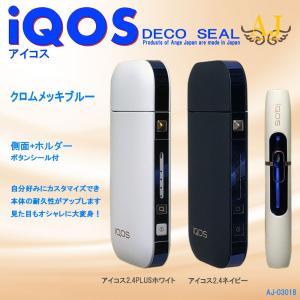 アイコスシール iQOS スキンシール ORIGINAL 側面+ホルダー 2.4 PLUS対応 IQOS スキンステッカー シンプル 人気 ケース ブランド アンジュ AJ-03018|angejapan