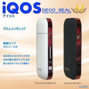 アイコスシール iQOS スキンシール ORIGINAL 側面タイプ 2.4 PLUS対応 IQOS スキンステッカー シンプル 人気 ケース ブランド アンジュ AJ-04007|angejapan
