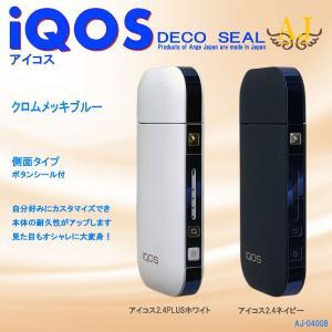 アイコスシール iQOS スキンシール ORIGINAL 側面タイプ 2.4 PLUS対応 IQOS スキンステッカー シンプル 人気 ケース ブランド アンジュ AJ-04008|angejapan