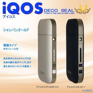 アイコスシール iQOS スキンシール ORIGINAL 側面タイプ 2.4 PLUS対応 IQOS スキンステッカー シンプル 人気 ケース ブランド アンジュ AJ-04010|angejapan