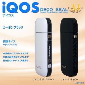 アイコスシール iQOS スキンシール ORIGINAL 側面タイプ 2.4 PLUS対応 IQOS スキンステッカー シンプル 人気 ケース ブランド アンジュ AJ-04011|angejapan