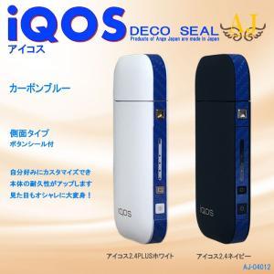 アイコスシール iQOS スキンシール ORIGINAL 側面タイプ 2.4 PLUS対応 IQOS スキンステッカー シンプル 人気 ケース ブランド アンジュ AJ-04012|angejapan