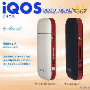 アイコスシール iQOS スキンシール ORIGINAL 側面タイプ 2.4 PLUS対応 IQOS スキンステッカー シンプル 人気 ケース ブランド アンジュ AJ-04013|angejapan