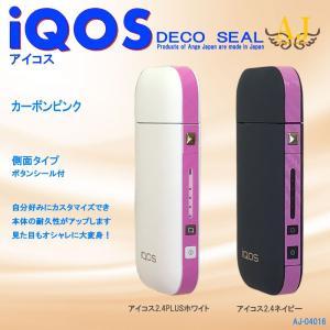 アイコスシール iQOS スキンシール ORIGINAL 側面タイプ 2.4 PLUS対応 IQOS スキンステッカー シンプル 人気 ケース ブランド アンジュ AJ-04016|angejapan