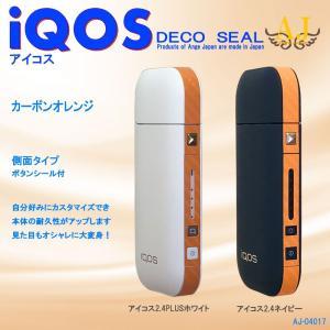 アイコスシール iQOS スキンシール ORIGINAL 側面タイプ 2.4 PLUS対応 IQOS スキンステッカー シンプル 人気 ケース ブランド アンジュ AJ-04017|angejapan